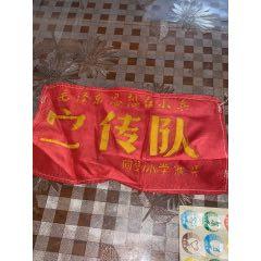 毛澤東思想紅小兵宣傳隊袖標(se78241740)_7788舊貨商城__七七八八商品交易平臺(7788.com)