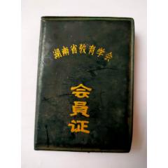 湖南省教育學會會員證(se78241875)_7788舊貨商城__七七八八商品交易平臺(7788.com)