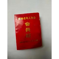 湖南老年人協會會員證(se78241928)_7788舊貨商城__七七八八商品交易平臺(7788.com)