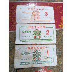 豆制品票(se78242229)_7788舊貨商城__七七八八商品交易平臺(7788.com)