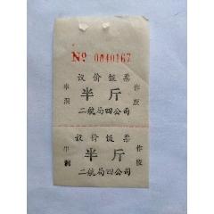 議價飯票,雙聯3元(se78242802)_7788舊貨商城__七七八八商品交易平臺(7788.com)