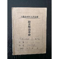 1973年上虞縣農村人民公社社員勞動手冊(se78243526)_7788舊貨商城__七七八八商品交易平臺(7788.com)