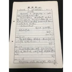 馬書銘(se78243612)_7788舊貨商城__七七八八商品交易平臺(7788.com)