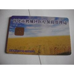 懷化市醫療保險卡(se78243691)_7788舊貨商城__七七八八商品交易平臺(7788.com)
