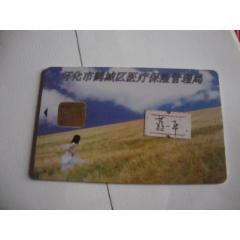 懷化市醫療保險卡(se78243707)_7788舊貨商城__七七八八商品交易平臺(7788.com)