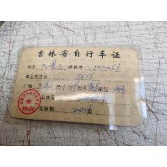 吉林省自行車證【三羊牌(se78244190)_7788舊貨商城__七七八八商品交易平臺(7788.com)