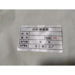 白色褥子(se78244244)_7788舊貨商城__七七八八商品交易平臺(7788.com)