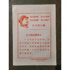 68年:毛主席最新指示(昌濰地革委)(se78244622)_7788舊貨商城__七七八八商品交易平臺(7788.com)