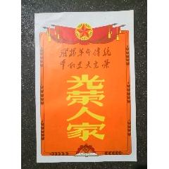 光榮人家(se78244662)_7788舊貨商城__七七八八商品交易平臺(7788.com)