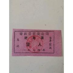 肥皂票壹人(南昌縣百貨公司)(se78244770)_7788舊貨商城__七七八八商品交易平臺(7788.com)