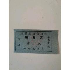 肥皂票壹人(南昌縣百貨公司)(se78244777)_7788舊貨商城__七七八八商品交易平臺(7788.com)