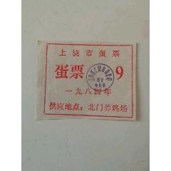 蛋票(上饒市)(se78244909)_7788舊貨商城__七七八八商品交易平臺(7788.com)