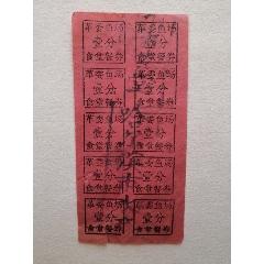 革委會漁場食堂(se78244747)_7788舊貨商城__七七八八商品交易平臺(7788.com)