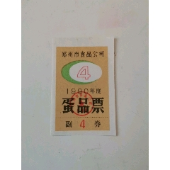 蛋品票(鄭州市食品公司)(se78244950)_7788舊貨商城__七七八八商品交易平臺(7788.com)