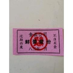 鮮蛋壹份(武穴食品公司)(se78244968)_7788舊貨商城__七七八八商品交易平臺(7788.com)