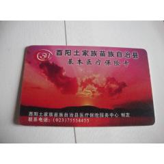 酉陽醫???se78245038)_7788舊貨商城__七七八八商品交易平臺(7788.com)