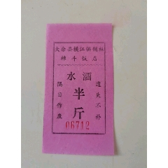 水酒半市斤(大余縣橫江供銷社)(se78245116)_7788舊貨商城__七七八八商品交易平臺(7788.com)