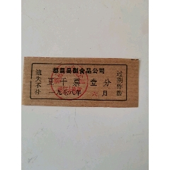 豆干票壹分(都昌縣)(se78245135)_7788舊貨商城__七七八八商品交易平臺(7788.com)