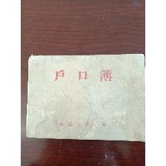 戶口薄(se78245170)_7788舊貨商城__七七八八商品交易平臺(7788.com)