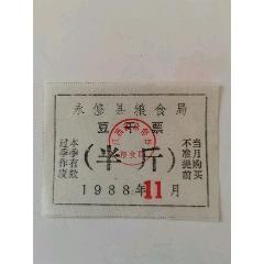 豆干票半斤(永修縣)(se78245161)_7788舊貨商城__七七八八商品交易平臺(7788.com)