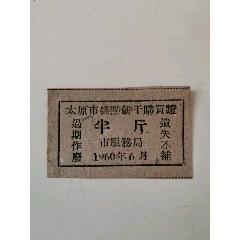 半斤(太原市糕點餅干購買證)(se78245204)_7788舊貨商城__七七八八商品交易平臺(7788.com)