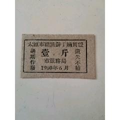 壹斤(太原市糕點餅干購買證)(se78245214)_7788舊貨商城__七七八八商品交易平臺(7788.com)