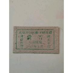 壹斤(太原市糕點餅干購買證)(se78245229)_7788舊貨商城__七七八八商品交易平臺(7788.com)