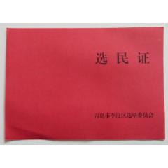 青島李滄區選民證(se78245238)_7788舊貨商城__七七八八商品交易平臺(7788.com)