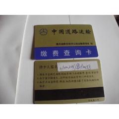 繳費查詢卡(se78245253)_7788舊貨商城__七七八八商品交易平臺(7788.com)