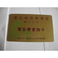 繳費查詢卡(se78245281)_7788舊貨商城__七七八八商品交易平臺(7788.com)