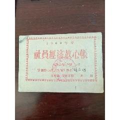 1960年度社員經濟放心賬(se78245339)_7788舊貨商城__七七八八商品交易平臺(7788.com)