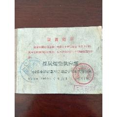 1968年文革時期煤炭燒柴供應證(se78245397)_7788舊貨商城__七七八八商品交易平臺(7788.com)