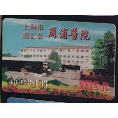 上海市南匯縣周浦醫院(se78245446)_7788舊貨商城__七七八八商品交易平臺(7788.com)