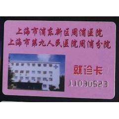 上海市第九人民醫院周浦分院(se78245509)_7788舊貨商城__七七八八商品交易平臺(7788.com)