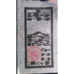 50~60年代《上海市人民法院封條》小型薄棉紙(公章是:上海市是閘北區人民法院)(se78245515)_7788舊貨商城__七七八八商品交易平臺(7788.com)