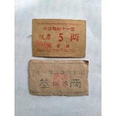 伙食團飯票,2張5元(se78245571)_7788舊貨商城__七七八八商品交易平臺(7788.com)
