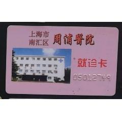 上海市南匯區周浦醫院(se78245573)_7788舊貨商城__七七八八商品交易平臺(7788.com)