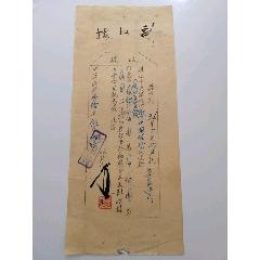 民國銀行收據(se78250310)_7788舊貨商城__七七八八商品交易平臺(7788.com)