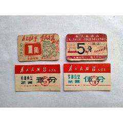 語錄食堂票,4張10元(se78246101)_7788舊貨商城__七七八八商品交易平臺(7788.com)