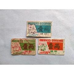食堂票,3張5元(se78246124)_7788舊貨商城__七七八八商品交易平臺(7788.com)