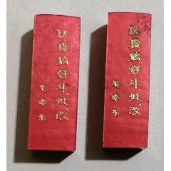 2枚~文革有毛主席題詞-----印章。。(se78246865)_7788舊貨商城__七七八八商品交易平臺(7788.com)