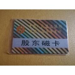 股東磁卡(se78246928)_7788舊貨商城__七七八八商品交易平臺(7788.com)