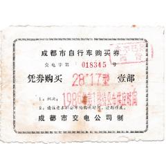 成都市自行車購買劵(se78247271)_7788舊貨商城__七七八八商品交易平臺(7788.com)
