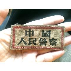 稀缺版本55警察胸標(se78247330)_7788舊貨商城__七七八八商品交易平臺(7788.com)