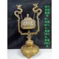 代黃銅熏香吊爐。有收藏價值喜歡的聯系。(se78247517)_7788舊貨商城__七七八八商品交易平臺(7788.com)