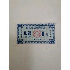 0.25公斤(南昌市豬肉購買券)(se78247697)_7788舊貨商城__七七八八商品交易平臺(7788.com)