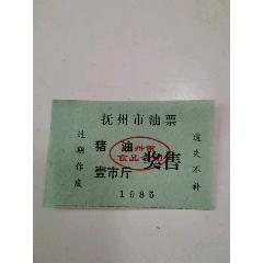 豬肉壹市斤獎售(撫州市肉票)(se78247906)_7788舊貨商城__七七八八商品交易平臺(7788.com)