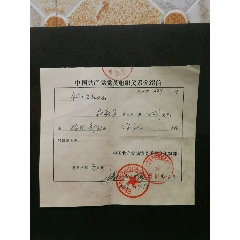 1977年臨潼縣黨員組織關系介紹信(se78248011)_7788舊貨商城__七七八八商品交易平臺(7788.com)