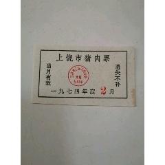 豬肉票(上饒市)(se78248051)_7788舊貨商城__七七八八商品交易平臺(7788.com)