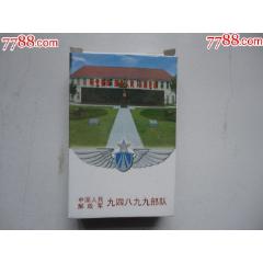 解放軍-------手責撲克牌(se78248191)_7788舊貨商城__七七八八商品交易平臺(7788.com)